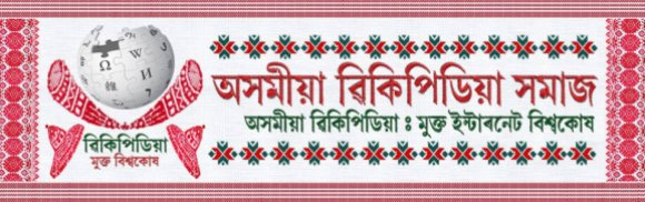 Banner for Assamese Wikipedia celebrations
