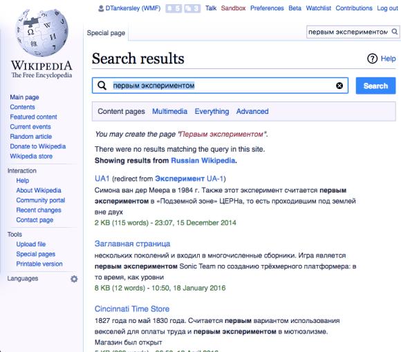 Screenshot by Deborah Tankersley, CC BY-SA 3.0.