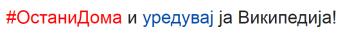 -ОстаниДома и уредувај ја Википедија!