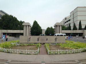 清華大学の正門と門前の石碑
